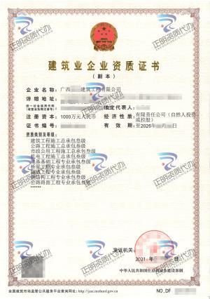 南宁-桥梁工程专业承包叁级