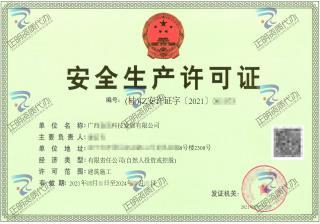 南宁-科技发展有限公司安全生产许可证
