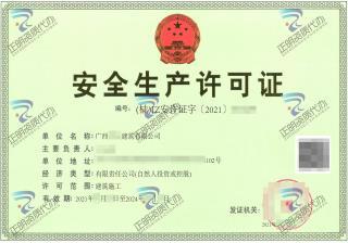 南宁-建筑有限公司安全生产许可证