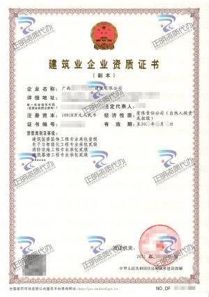 南宁-建筑装修装饰工程专业承包壹级