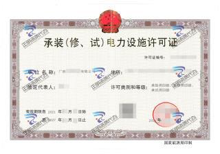 防城港-承装(修、试)电力设施许可证