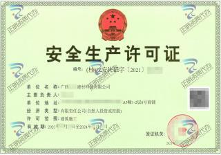南宁-建材科技有限公司安全生产许可证