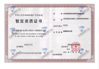桂林-房地产暂定资质