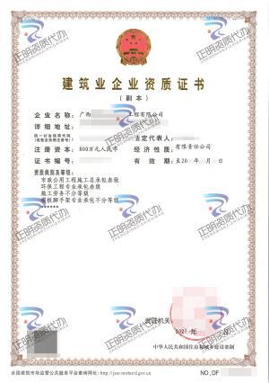 钦州-环保工程专业承包叁级