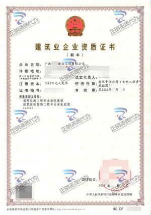 贺州-消防设施工程专业承包贰级