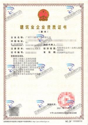 桂林-钢结构工程专业承包叁级