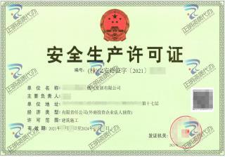 贵港-燃气发展有限公司安全生产许可证