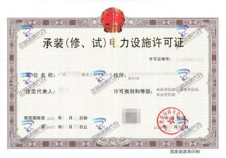 贺州-承装(修、试)电力设施许可证