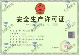 南宁-商贸有限公司安全生产许可证