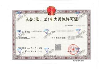 南宁-承装(修、试)电力设施许可证