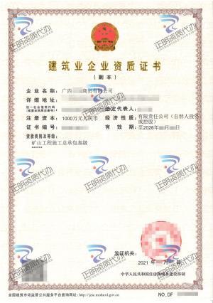 南宁-矿山工程施工总承包叁级