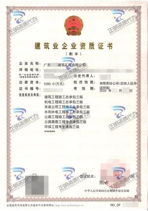贵港-水利水电工程施工总承包叁级