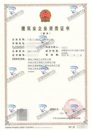 贺州-市政公用工程施工总承包叁级