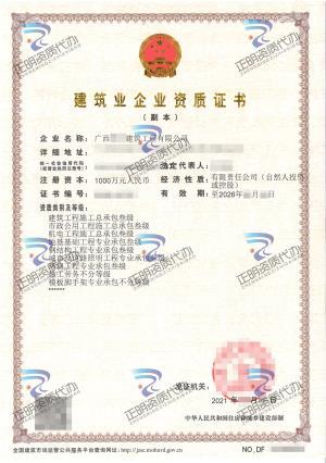 桂林-机电工程施工总承包叁级