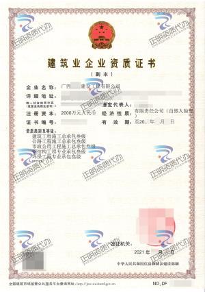 贵港-环保工程专业承包叁级