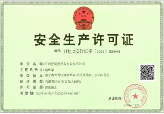 梧州-劳务有限责任公司安全生产许可证
