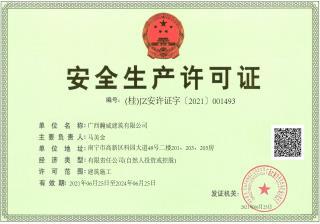 贵港-建筑有限公司安全生产许可证