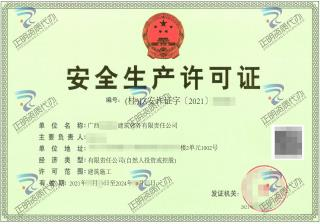 南宁-建筑劳务有限公司安全生产许可证