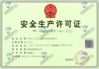 来宾-燃气投资有限公司安全生产许可证