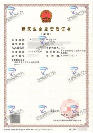 崇左-消防设施工程专业承包贰级