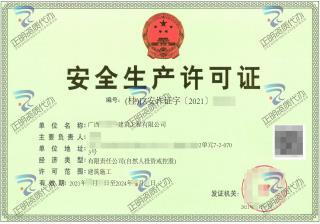 南宁-建筑工程有限公司安全生产许可证