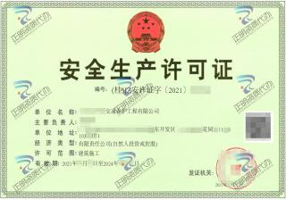 贵港-交通养护工程有限公司安全生产许可证